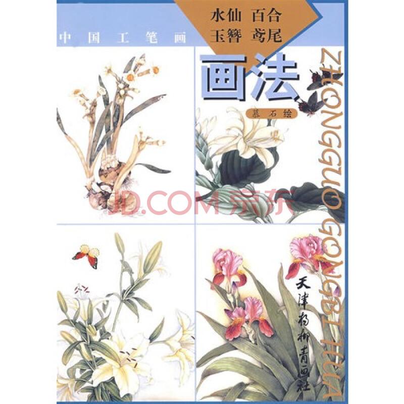 中国工笔画:水仙,百合,玉簪,鸢尾画法