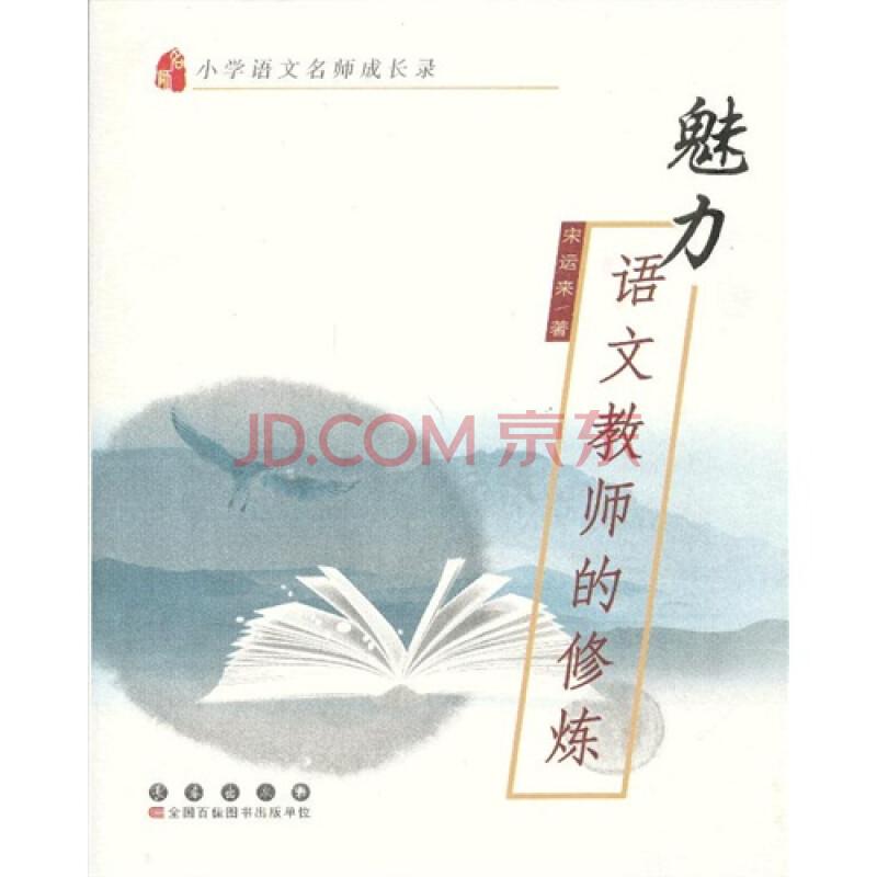 T2正版:魅力语文教师的修炼宋运来著长春出版