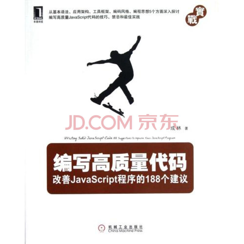 编写高质量代码改善JavaScript程序的188个建