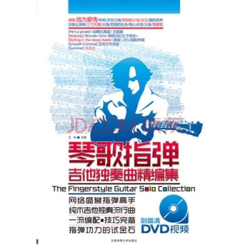 琴歌指弹吉他独奏曲精编集+dvd图片-琴歌指弹视频