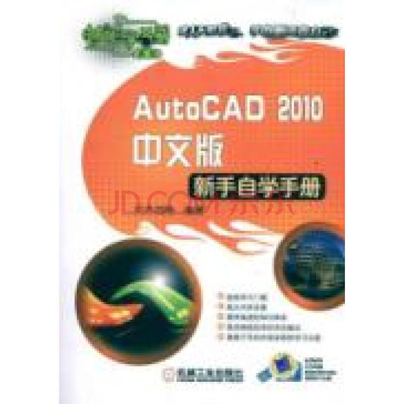 autocad2010模板