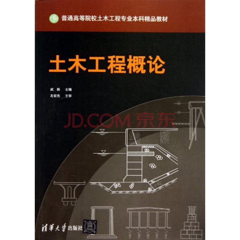 土木工程概论(普通高等院校土木工程专业本科精品教材