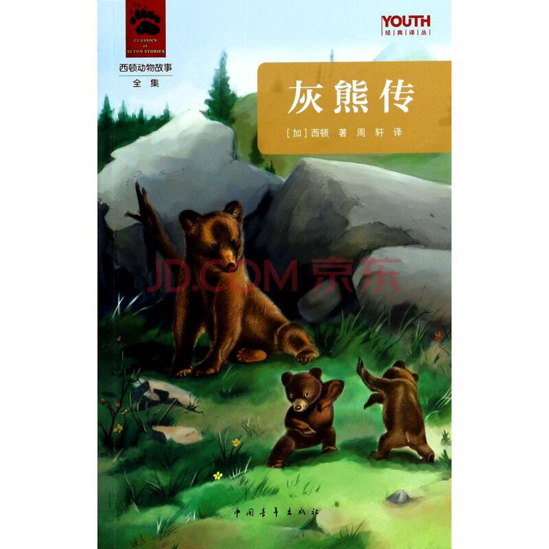 灰熊传(西顿动物故事全集)/youth经典译丛
