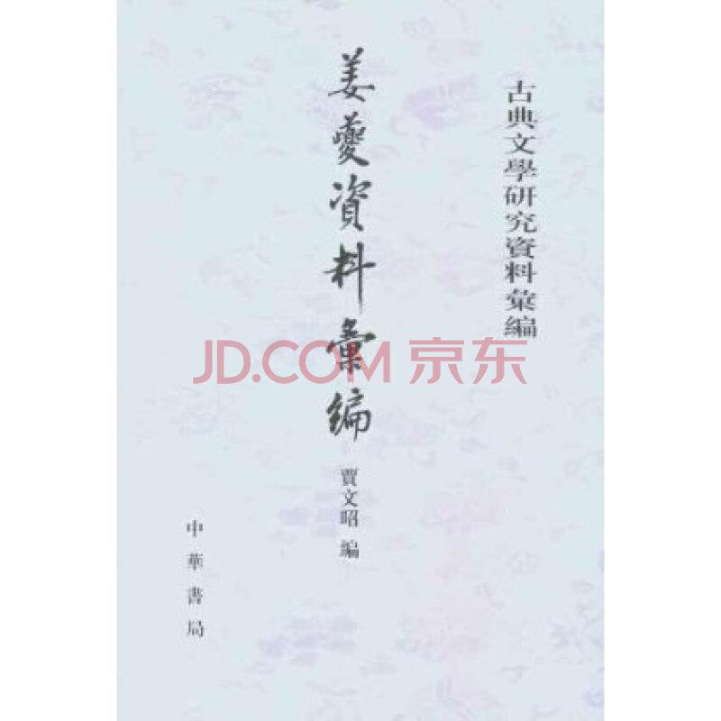 古典文学研究资料汇编:姜夔资料汇编(繁体竖排版)