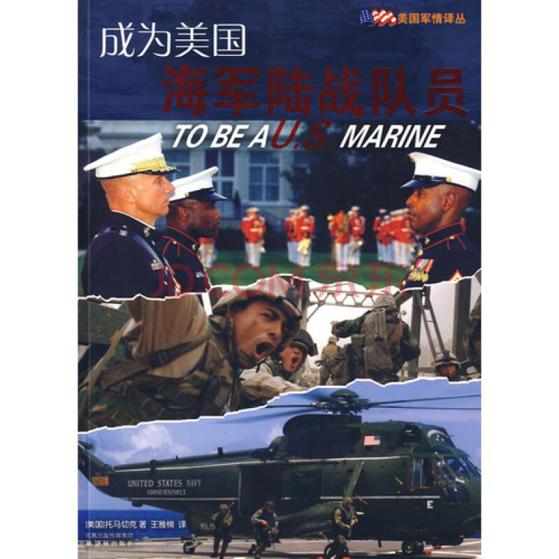 海军陆战队员愹��_美国军情译丛:成为美国海军陆战队员