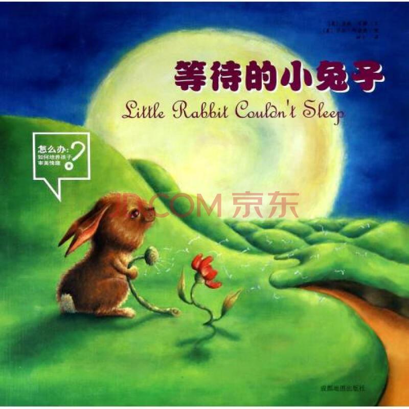 培养的小情趣(测评孩子审美兔子)招聘等待情趣用品图片