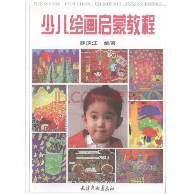 少儿绘画启蒙教程图片-京东商城