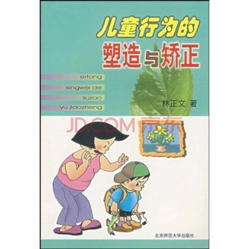 儿童行为的塑造与矫正