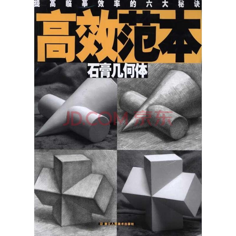 高效范本/石膏几何体