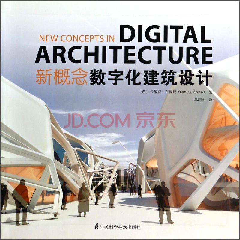 《新概念数字化建筑设计》【摘要