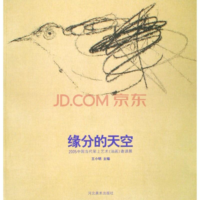 中国当代艺术_缘分的天空(2005中国当代架上艺术油画邀请展)