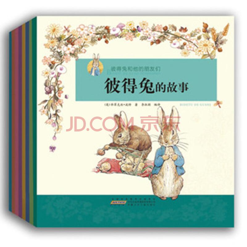 6-7岁儿童书籍