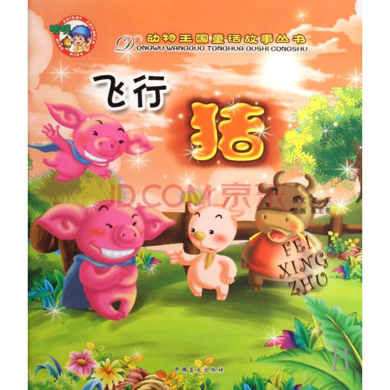 飞行猪/动物王国童话故事丛书图片