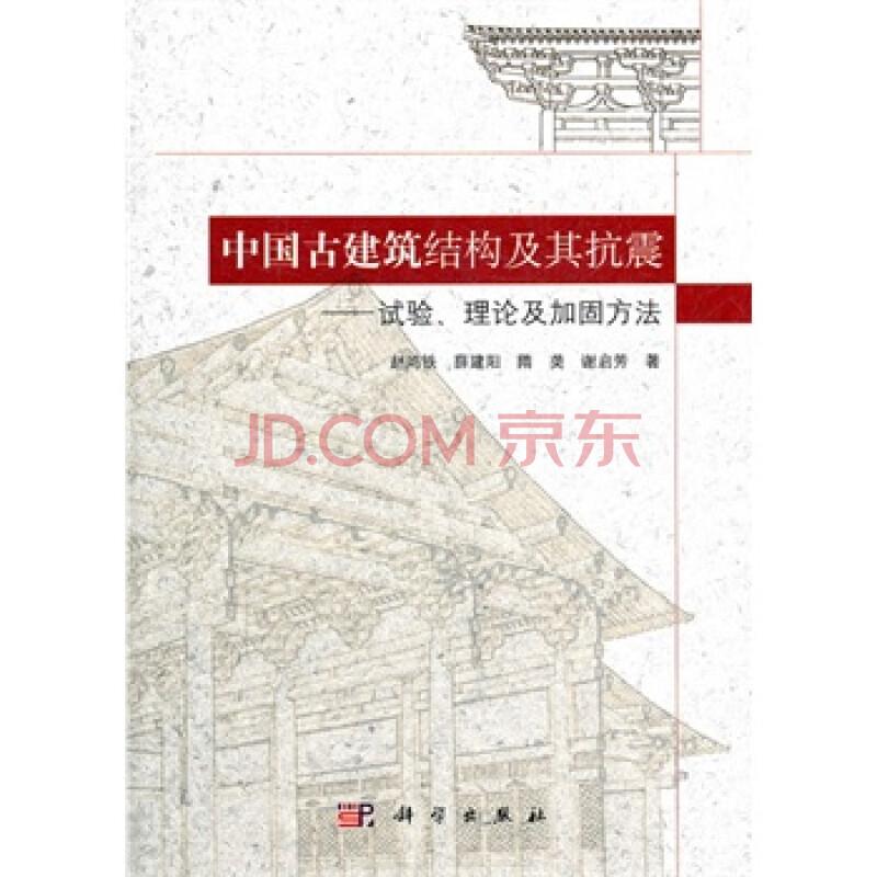 中国古建筑结构及其抗震