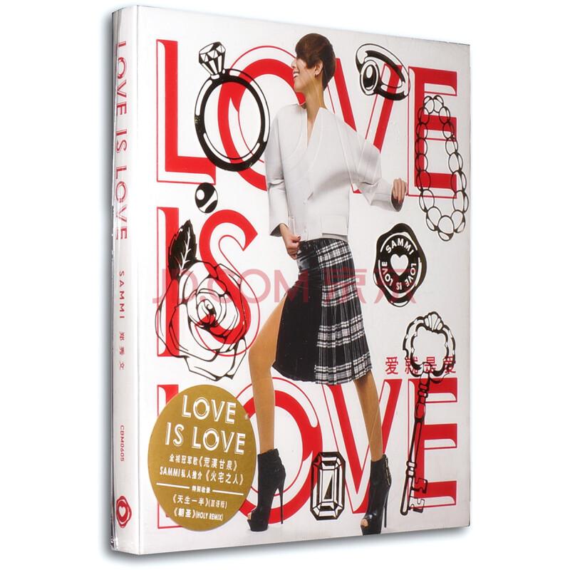 郑秀文:Love is Love 爱就是爱(CD)海报+写真歌