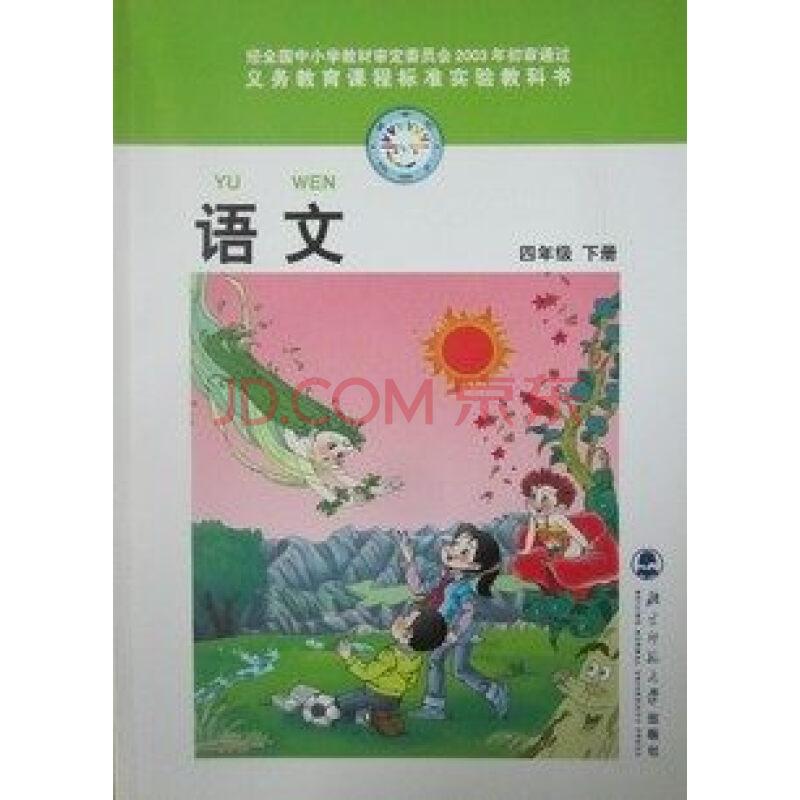 北师大版小学4四年级下册语文书 最新4四年级语文书下册课本图片
