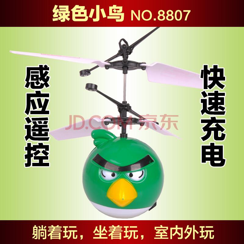 索玩 愤怒的小鸟飞机 儿童遥控飞机直升机感应飞行器玩具 8807绿色