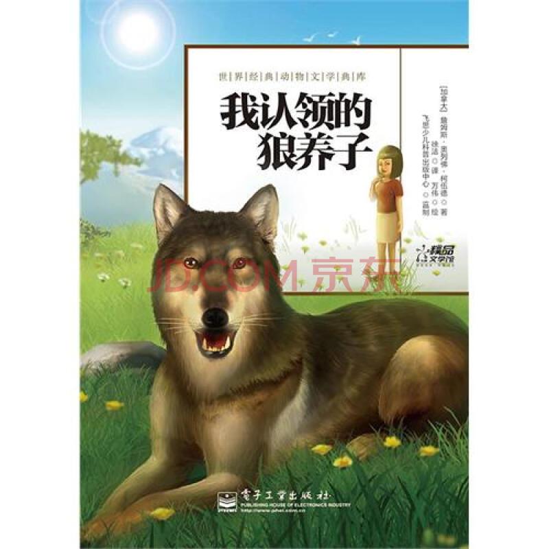 我认领的狼养子世界经典动物文学全书