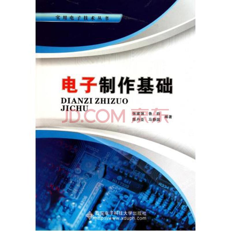 电子制作基础/实用电子技术丛书