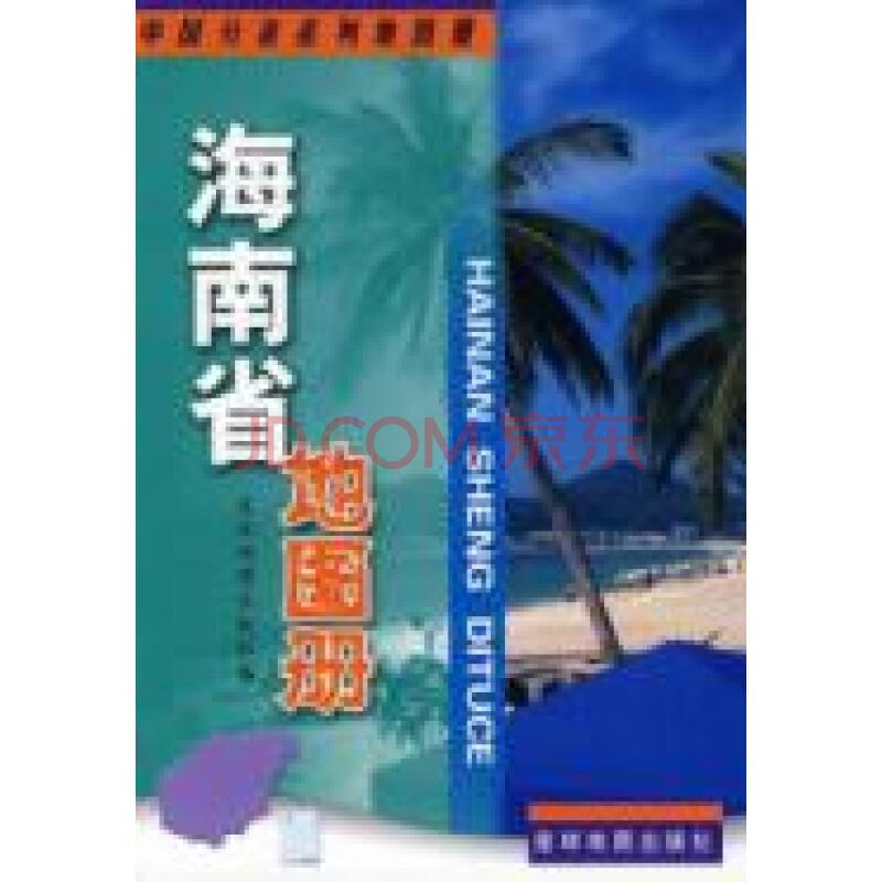 海南省地图册图片-京东