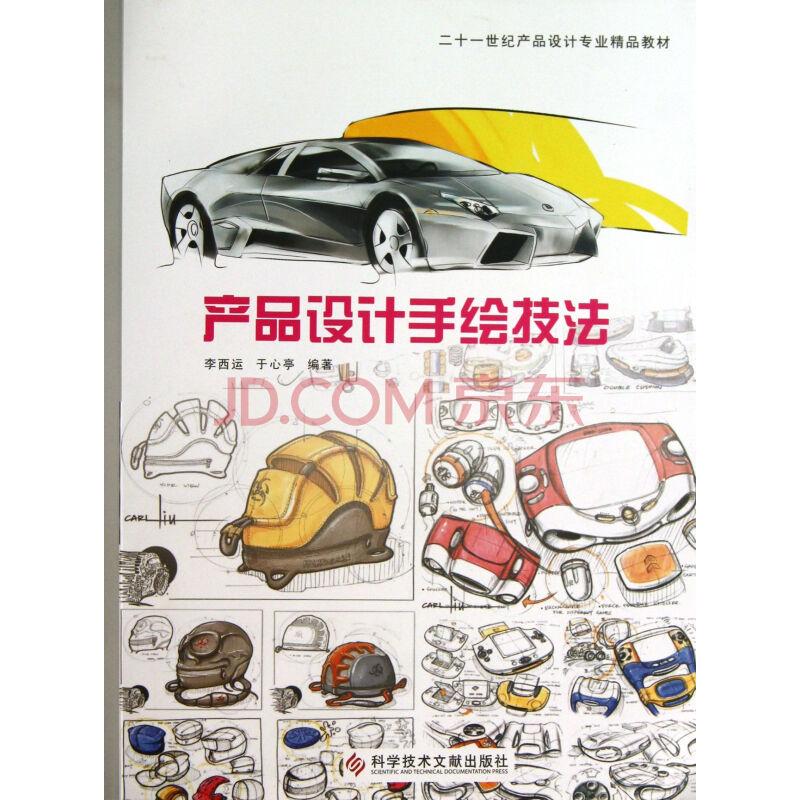 产品设计手绘技法(二十一世纪产品设计专业精品教材)