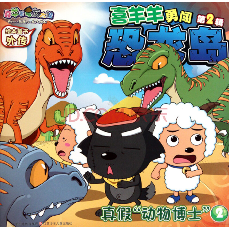 喜羊羊勇闯恐龙岛(2真假动物博士)/喜羊羊与灰太狼绘本童书外传