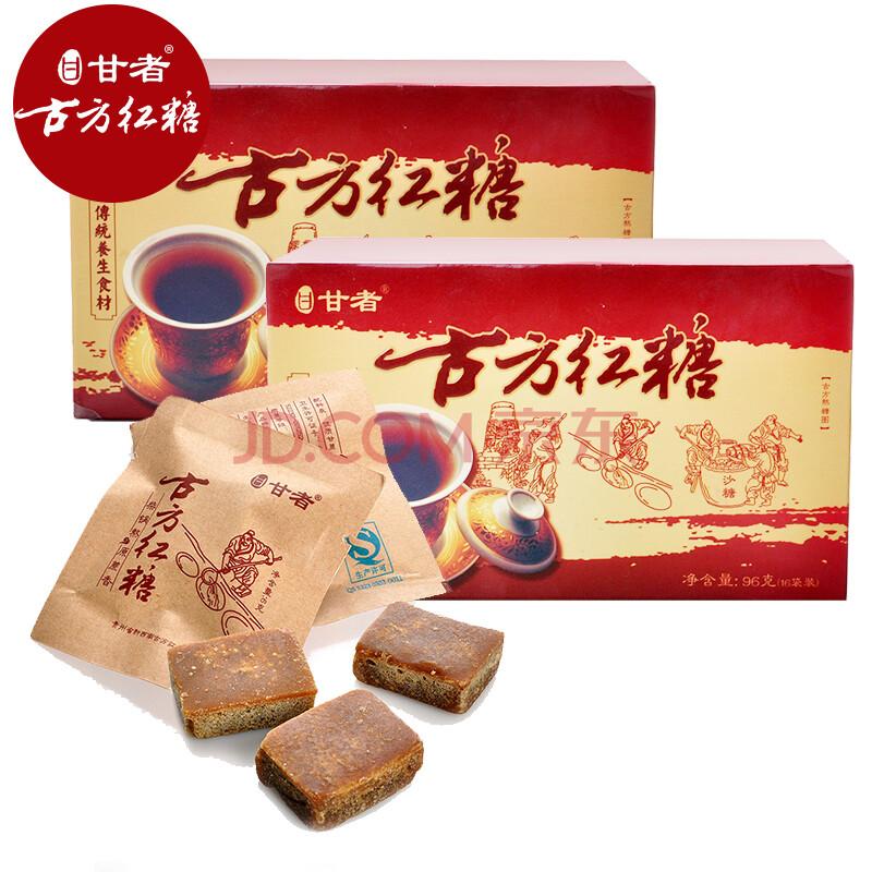 【镇店之宝】甘者古方红糖 便携装96g*2盒 红糖姜茶痛经补血 销量冠军单品,4年热销