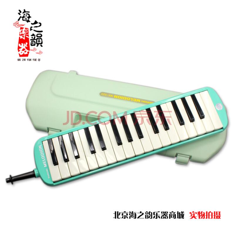 铃木suzuki32键口风琴mx-32d专业型