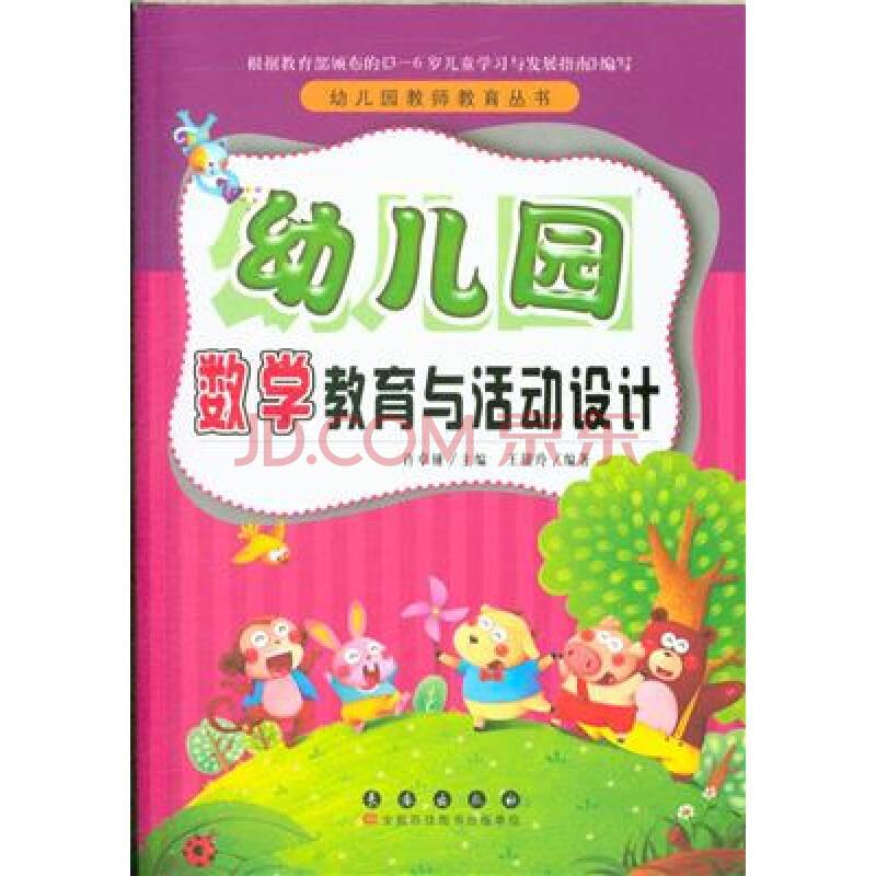 幼儿园数学教育与活动设计图片-京东商城