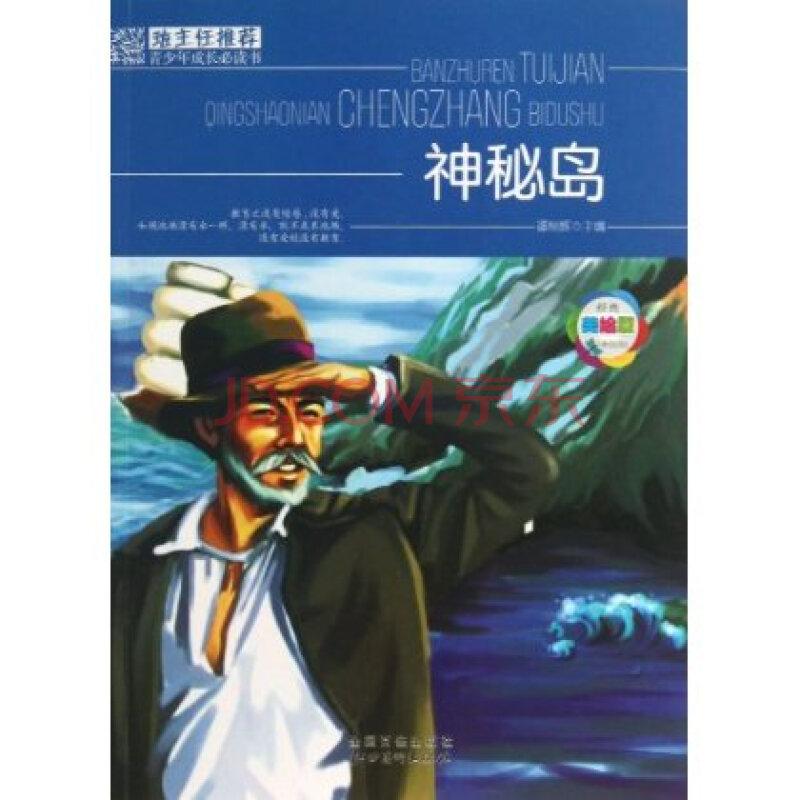 班主任推荐青少年成长必读书——神秘岛(美绘本) 江西图片