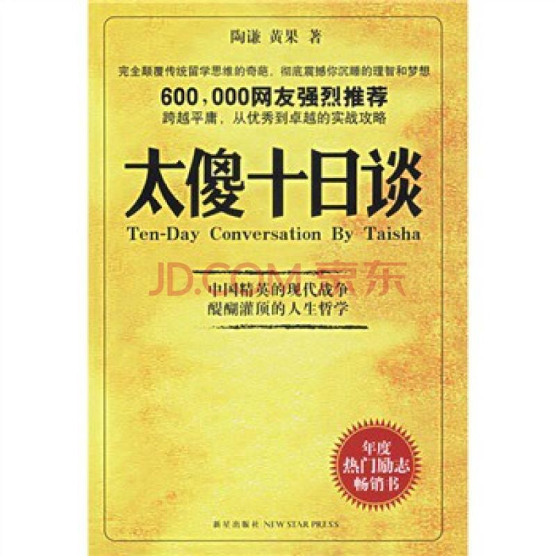 《太傻十日谈》陶谦,黄果,新星出版社
