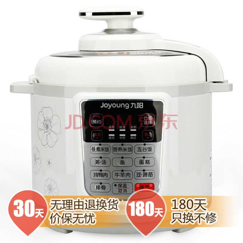 九阳(Joyoung) JYY-50YS82 一锅双胆 24小时预约 智能沸腾电压力锅5L (白色))
