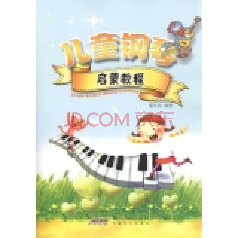 儿童钢琴启蒙教程图片-京东商城