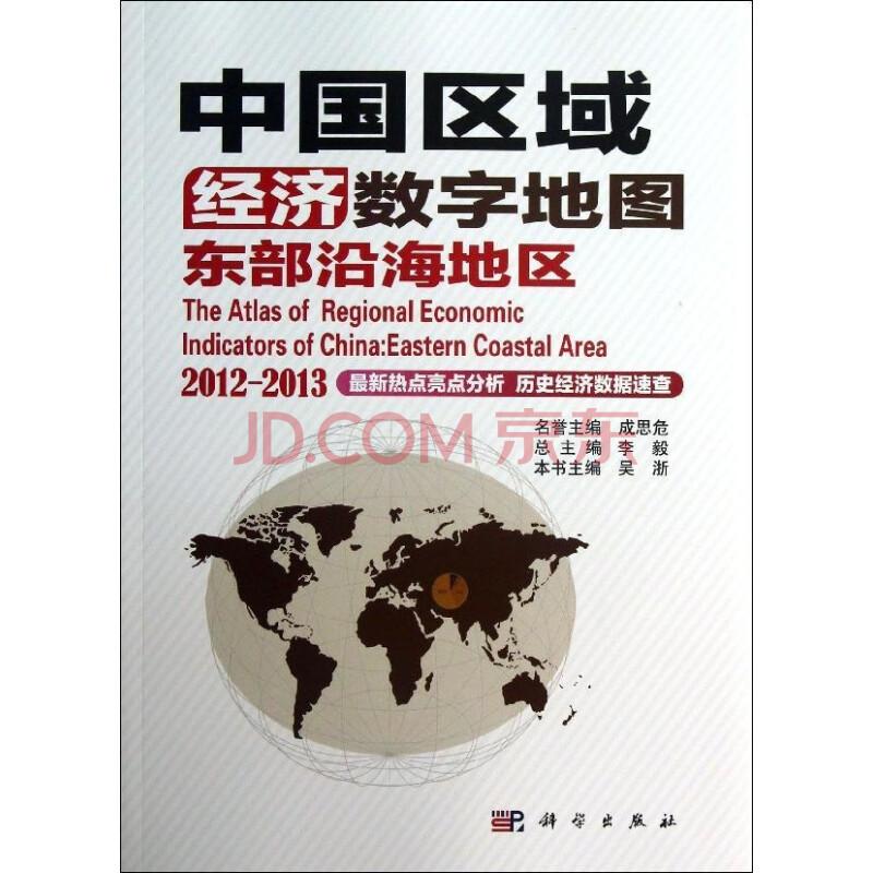 中国区域经济数字地图