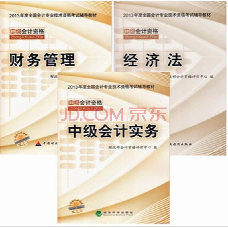中级财务会计教程_会计中级职称2013搜索排行榜_书籍杂志报纸