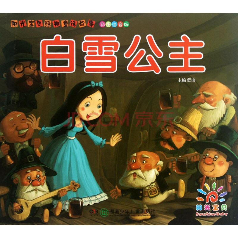阳光宝贝经典童话故事--白雪公主