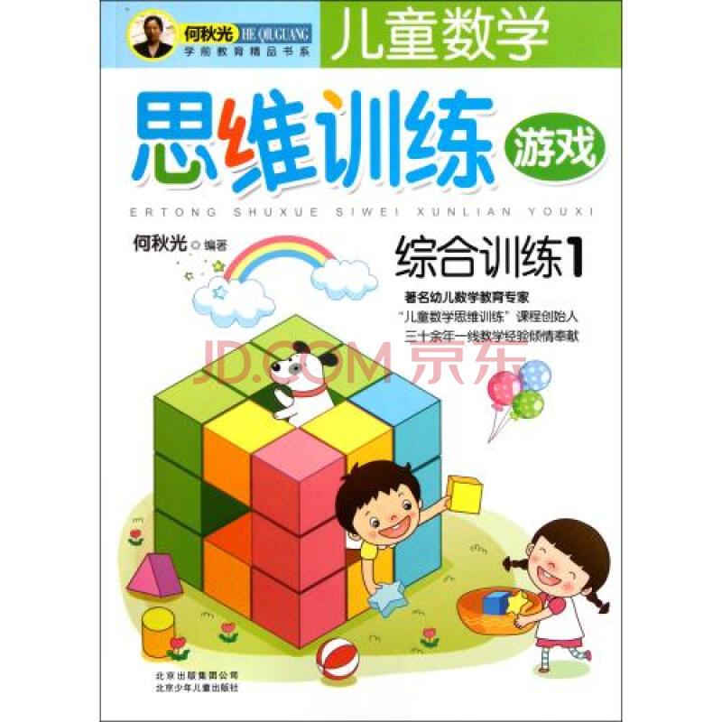儿童数学思维训练游戏(综合训练1)/何秋光学前教育