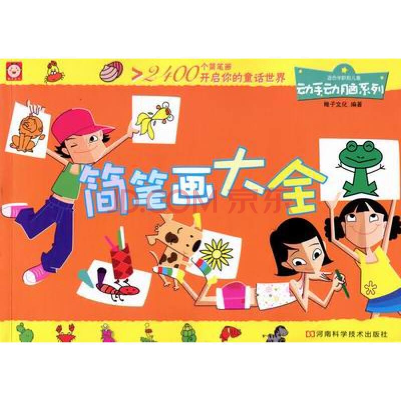 简笔画大全图片-京东商城