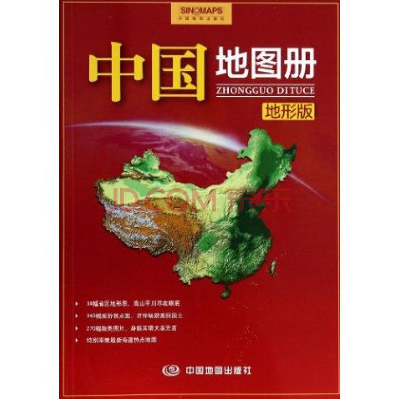 中国地图册-地形版 中国地图出版社