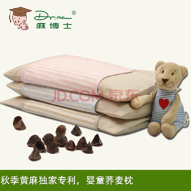麻博士婴儿枕头 宝宝儿童枕头专柜正品新