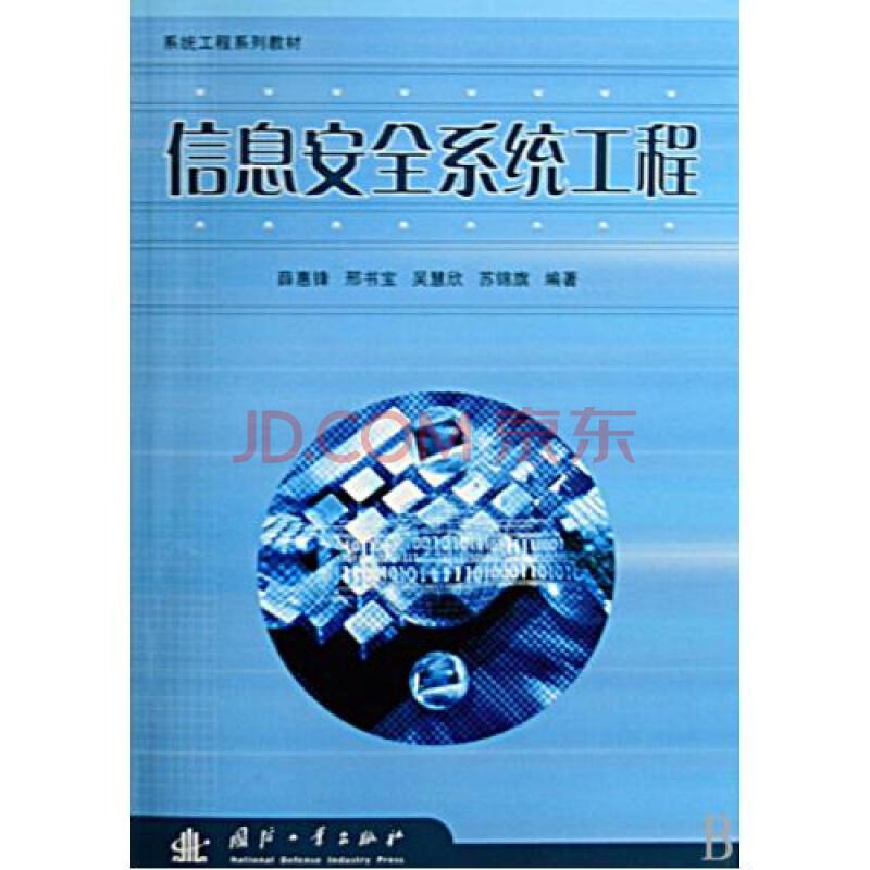 安全系统工程试题_信息安全系统工程系统工程系列教材