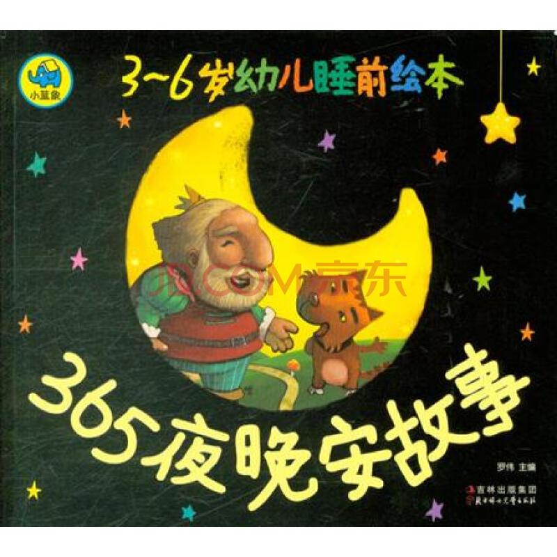 365夜晚安故事-3-6岁幼儿睡前绘本