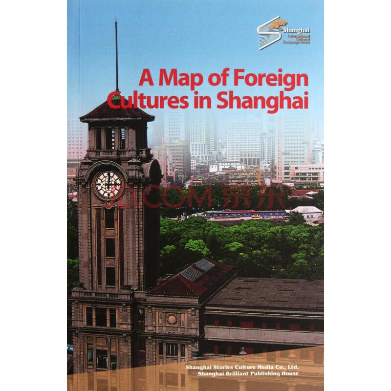 上海的外国文化地图(英文版)