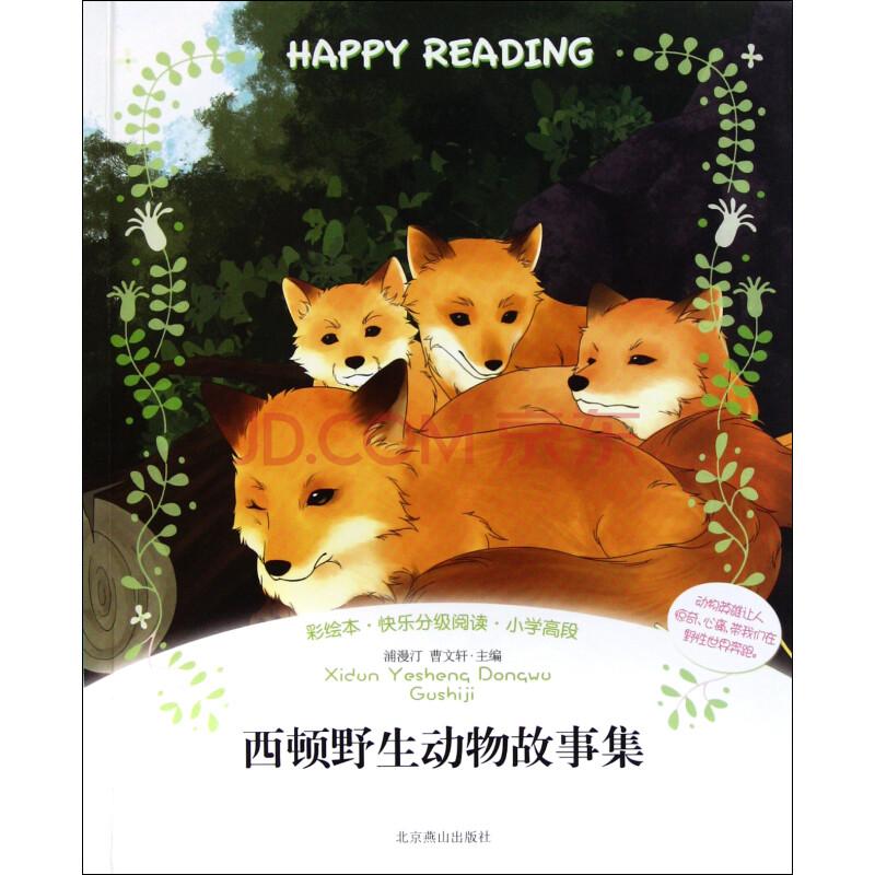 西顿野生动物故事集(彩绘本快乐分级阅读小学高段)
