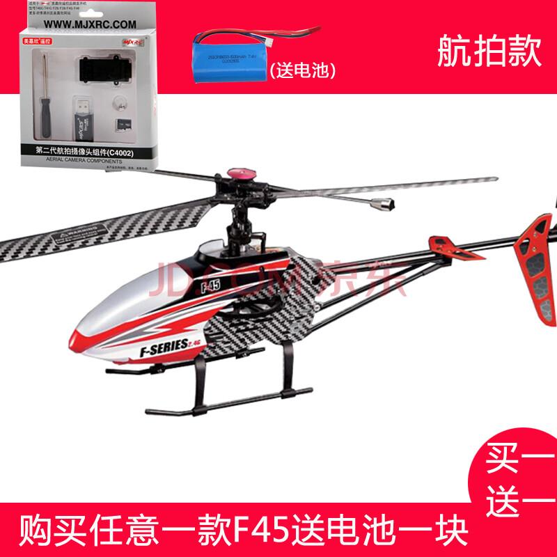 美嘉欣71cm机身四通道单桨遥控直升飞机模型 2.4g遥控
