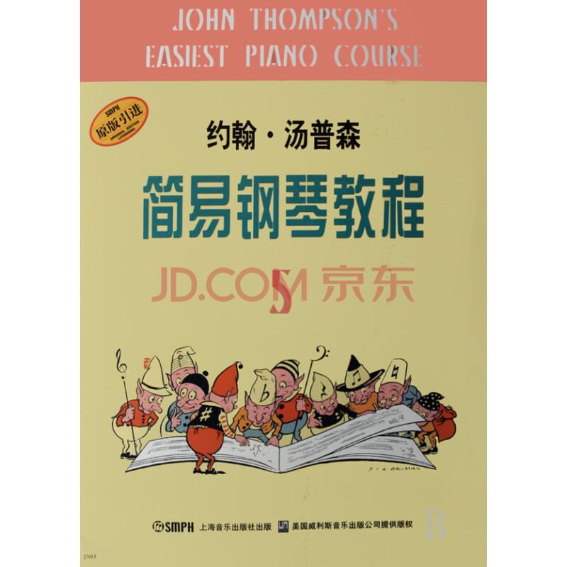 约翰·汤普森简易钢琴教程(5)【图片图片
