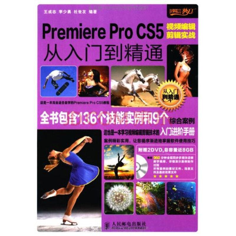 premiere pro cs5视频编辑剪辑实战从入门到精通