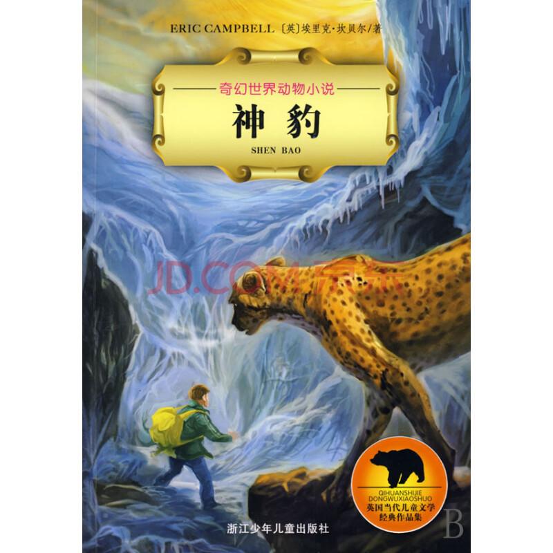 神豹/奇幻世界动物小说