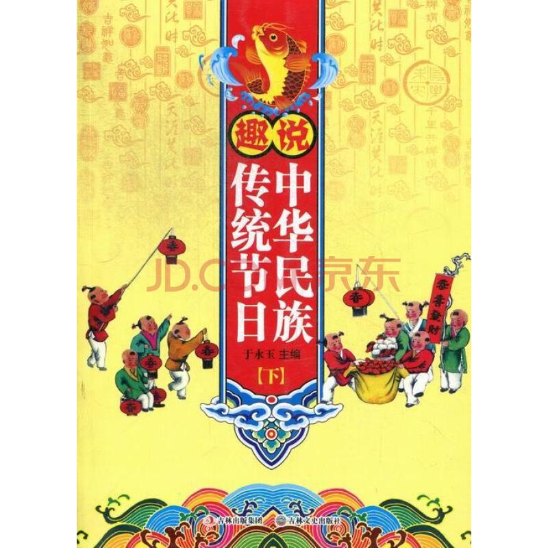 趣说中华民族传统节日图片-京东商城