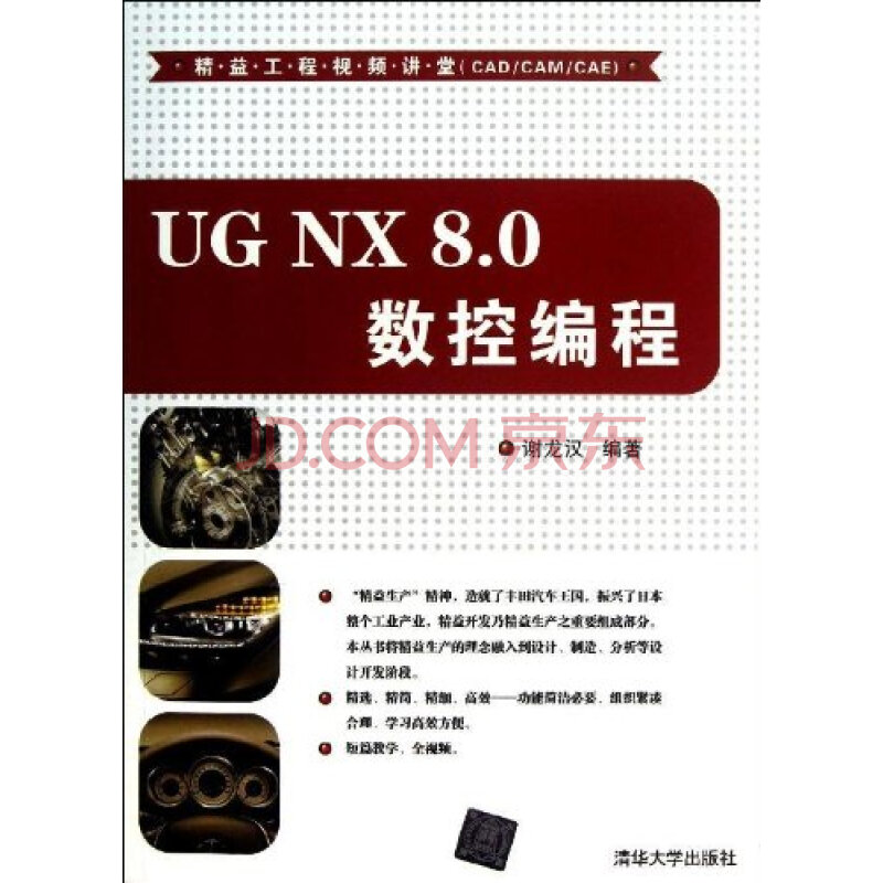 精益工程讲堂视频(CAD/CAM/CAE):UGNX8.0建筑苏式cad图片
